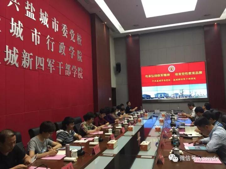 北京朝阳、怀柔两地党校教研人员来我校考察