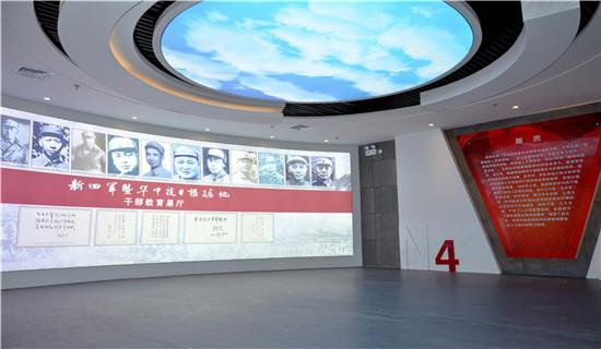 新四军干部教育展厅